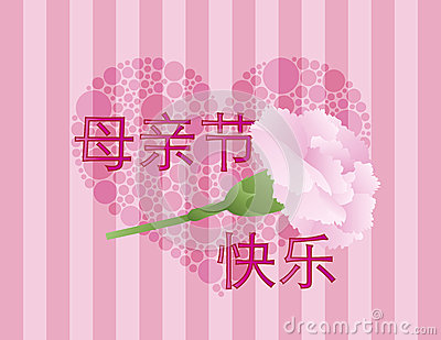 Mothers Day Chinese Pink Carnation Flower Illustra Royalty ...
