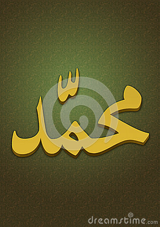 Arabic text of Muhammad