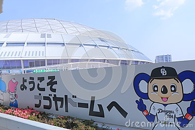 Nagoya Dome baseball stadium Nagoya Japan