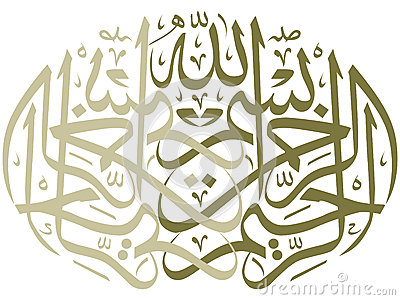 In The Name Of Allah Stock Vector - Image: 44750148