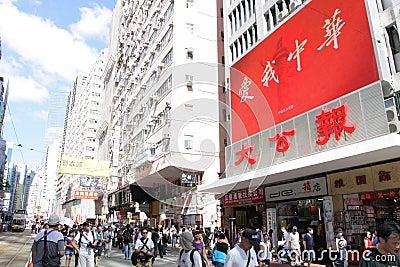 National Education  Raises Furor in Hong Kong Editorial Stock Image