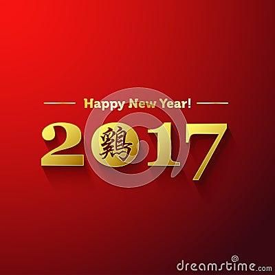 2017 neues jahr mit chinesischem symbol des hahns jahr des hahns vektor abbildung bild 59018257. Black Bedroom Furniture Sets. Home Design Ideas
