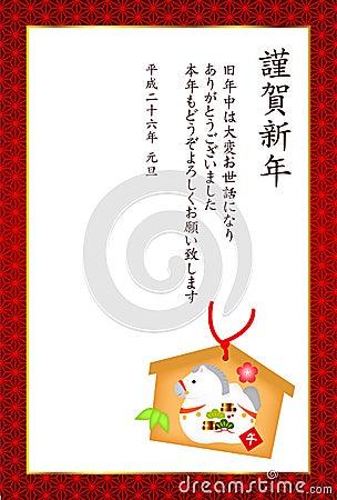 New Years card