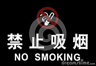 No Smoking in Chinese