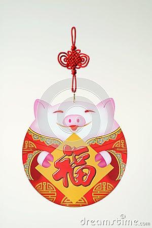 愉快的新的猪年