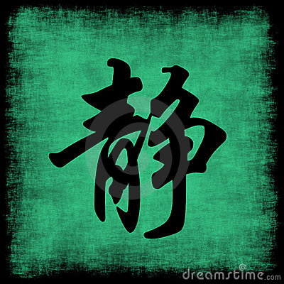 书法中国平静集