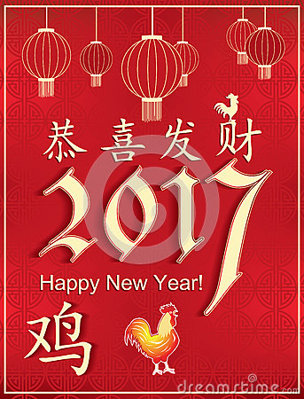 Nouvelle ann e chinoise 2017 illustration stock image 71840170 - Nouvel an chinois 2017 date ...