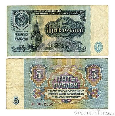 Old 5 Soviet rubles