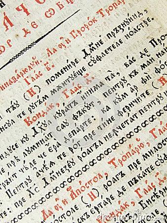 Royalty Free Stock Photo: Old religious text
