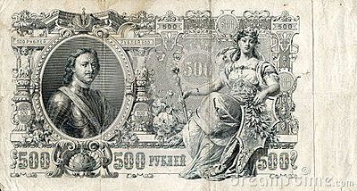 Old russian banknote, 500 rubles
