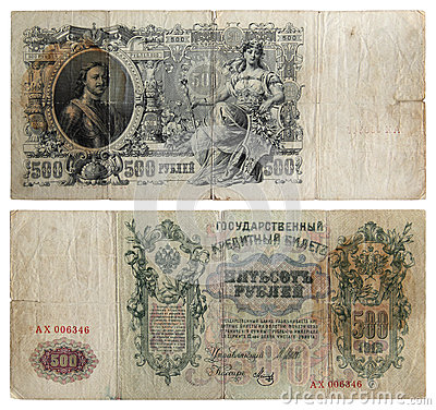 Old Russian Money 1912