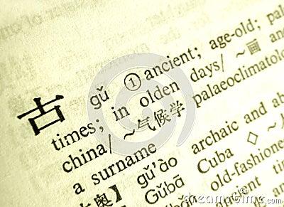 Palabra antigua en lenguaje chino
