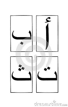 Parte 1 del alfabeto árabe 1