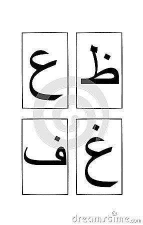 Partie de l alphabet arabe 1