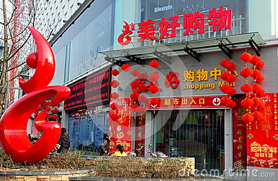 Pengzhou, China: Shopping Mall with Holiday Decorations Editorial Photography