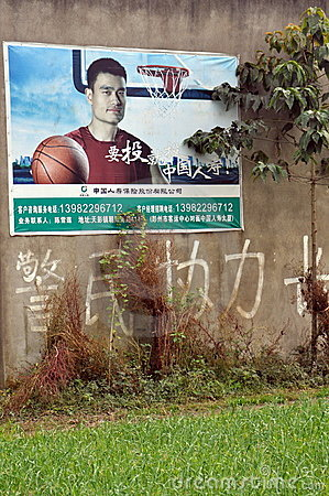 Pengzhou, China: Yao Ming Wall Advertisement Editorial Image