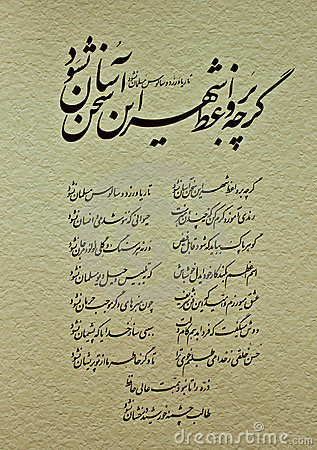 Persian poem on paper