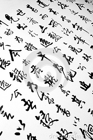 Chinese calligraphy - the flowing style