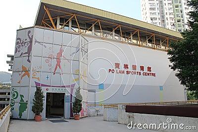 Po lam sports centre Editorial Image