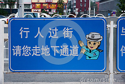Police street sign for pedestrians, Beijing, China Editorial Photo
