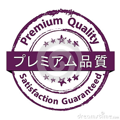 Premium Products Japanese language, satisfaction guaranteed Vector Illustration
