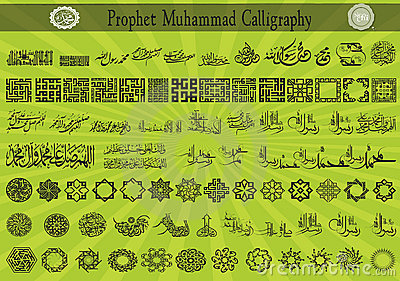 Prophet Muhammad Calligraphy Royalty Free Stock Photos - Image: 6923208