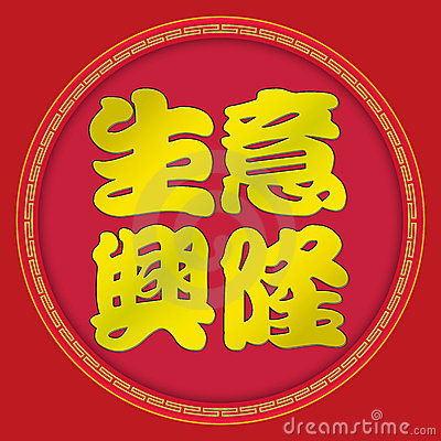 Prosperidad del asunto - Año Nuevo chino