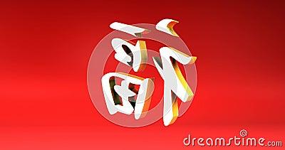 Prosperità nella calligrafia cinese che gira e che avvolge illustrazione di stock