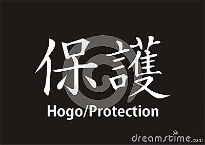 Protección Hogo del kanji