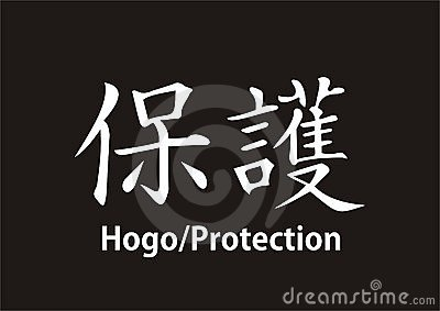 Protection Hogo de kanji