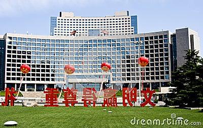 Qingdao People s Government