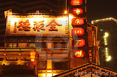 Quanjude Roast Duck Restaurant Stock Photo - Image: 20576740