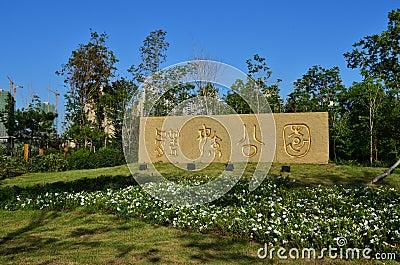 Qunli Sports Park