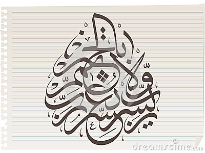 Quran Verse Please Do Not Obstructed Stock Vector Image