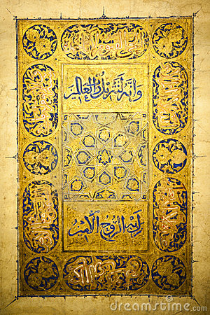 Quranic page in gold