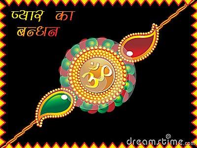 Raksha bandhan theme rakhi