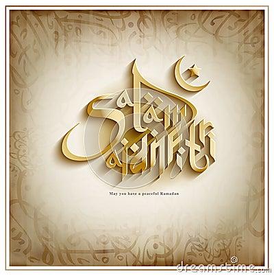 ramadan graphic design stock vector image 68986066