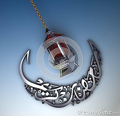 Free Ramadan Karim Stock Photos - 13118373