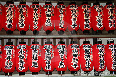 Red Japanese Lanterns Stock Photo