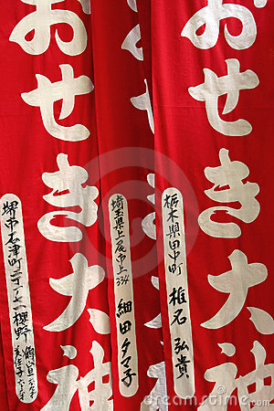 Red Shinto Flags