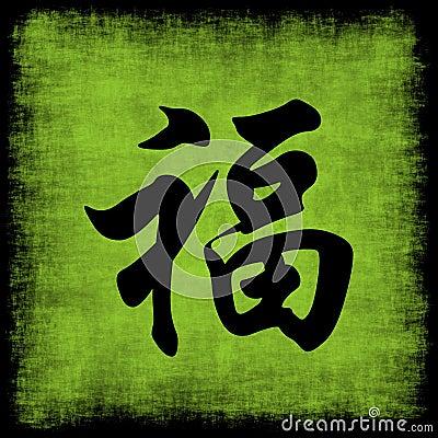 Reeks van de Kalligrafie van de rijkdom de Chinese
