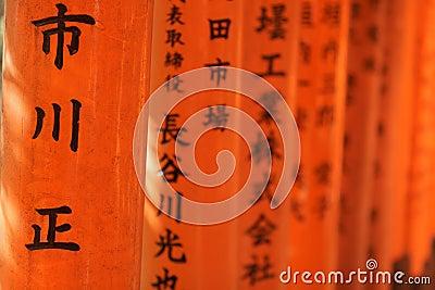 Religious japanese writings