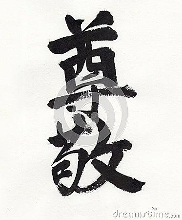 Respect Kanji