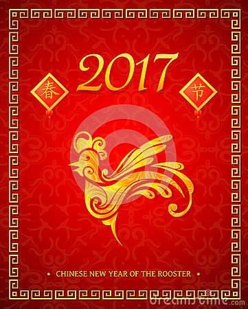 Année du Coq 2017 Rooster-as-sign-chinese-horoscope-symbol-new-year-traditional-greeting-card-hieroglyph-translation-new-year-75781830