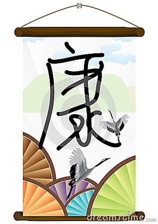 Rotolo calligrafico cinese di salute