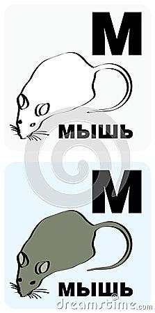Ru_alphabet_14