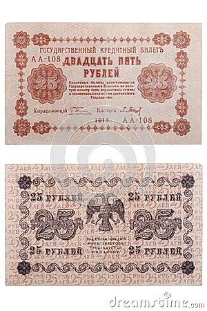 RUSSIA - CIRCA 1918 a banknote of 25 rubles