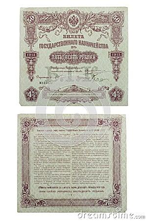 RUSSIA - CIRCA 1929 a banknote of 50 rubles