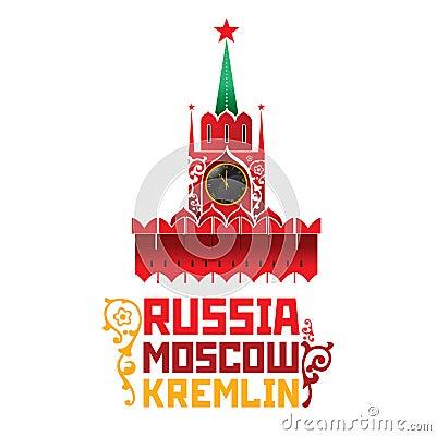 Free Russia Moscow Kremlin Spasskaya Tower Royalty Free Stock Image - 18824426
