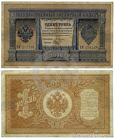 Ruble of the russian empire 1898 famous happy ruble